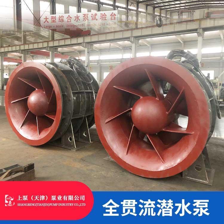 2200QGWZ全贯流潜水电泵 厂家直销 知名品牌