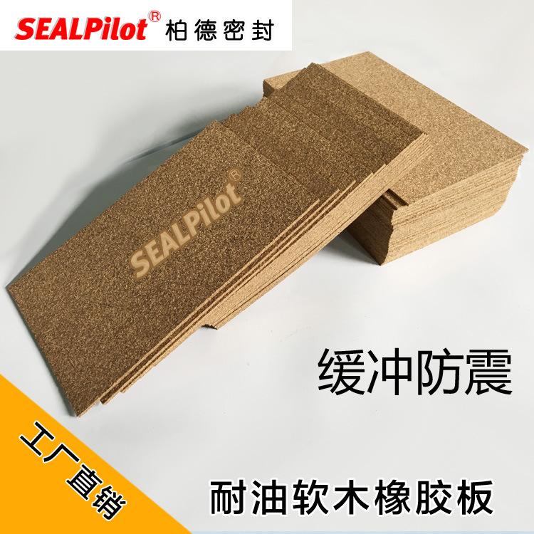 供应耐油软木橡胶密封垫片耐温法兰垫片绝缘橡胶软木