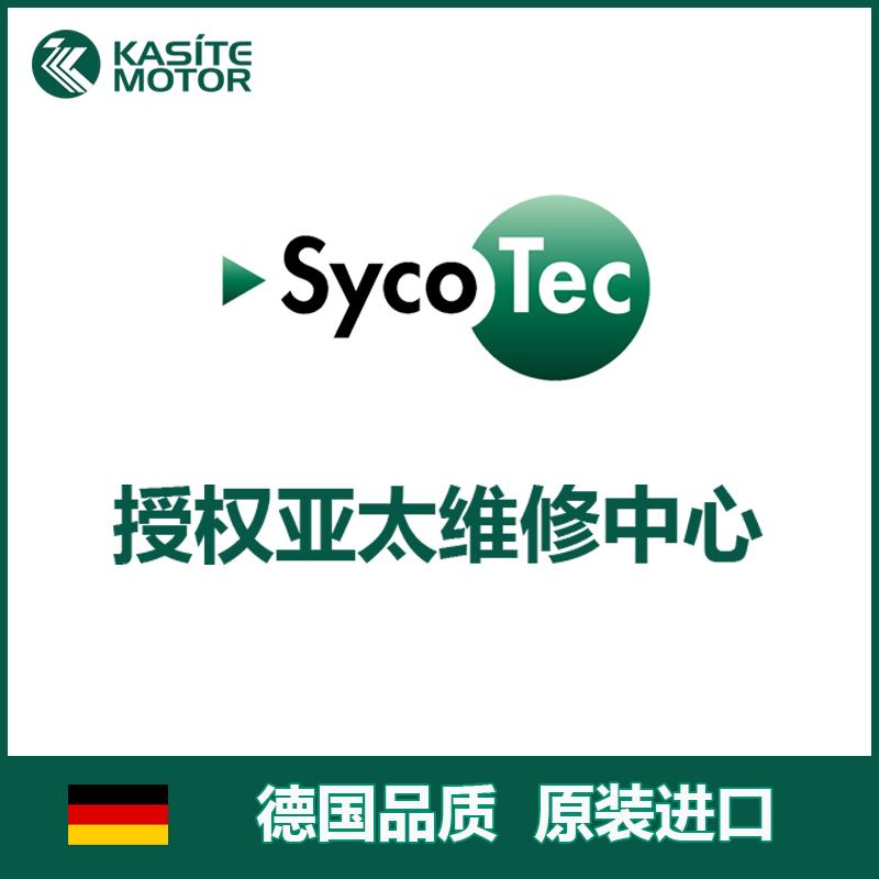 SycoTec/Kavo主轴维修免费检测故障原厂配件4025|4033主轴快速精修