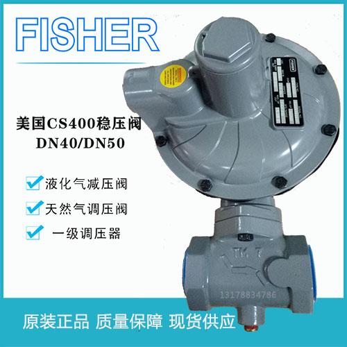 CS400IN自力式调压阀FISHER DN40/DN50燃气减压阀