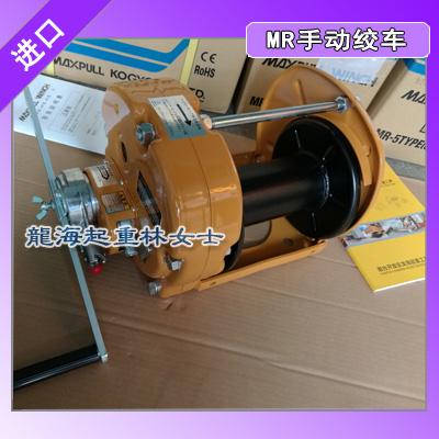 MR-5手动绞车载重500kgf可定制双线牵引式型号