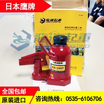 EAGLE鹰牌立式液压千斤顶10T可横向使用的油压千斤顶