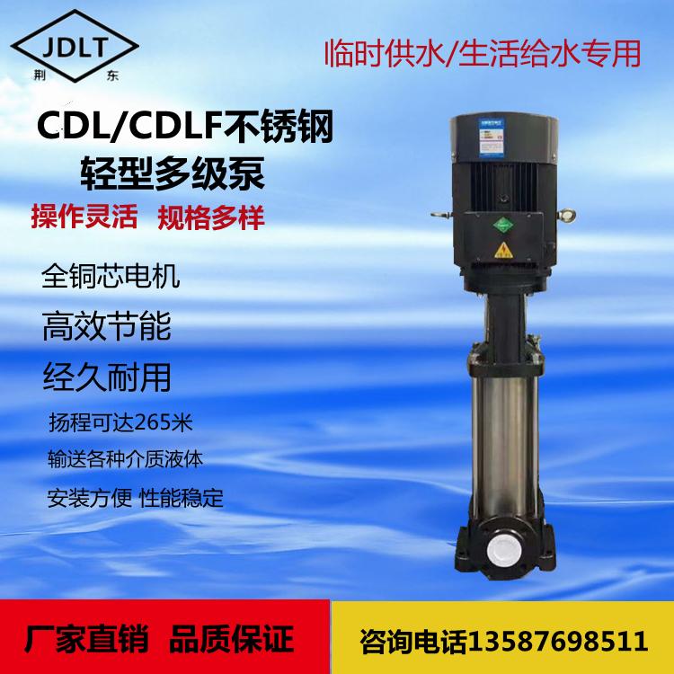 CDLF不锈钢多级泵高压多级泵轻型多级泵无负压给水泵