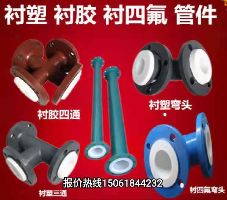 PO滚塑复合管 PP钢塑管 内衬塑料钢管厂家 化工电力冶金钢管