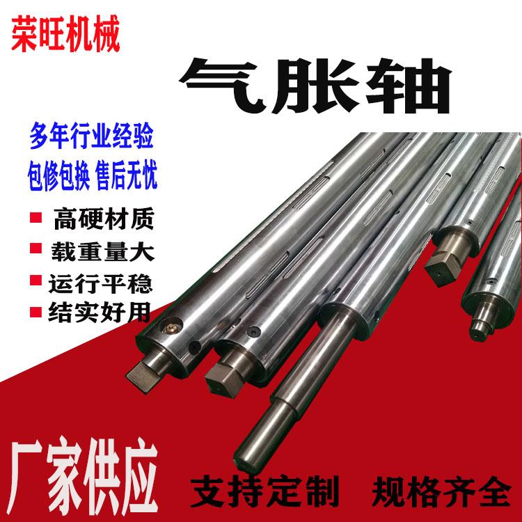 供应广州花都气涨轴气囊维修 收卷轴放料轴维修