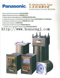 panasonic(松下)小型马达及减速箱中国总代理