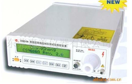 供应高压校准仪CS9005A  13829205645921