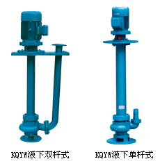 KQYW液下排污泵