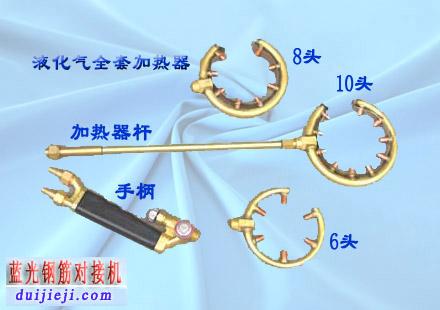 钢筋气压对焊机设备液化气焊炬图片