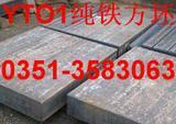 YTO1炉料纯铁、合金纯铁