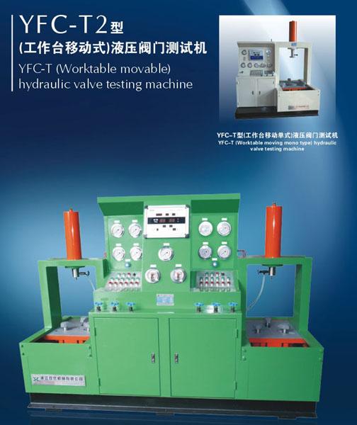 YFC-T2液压雷火app官网测试机