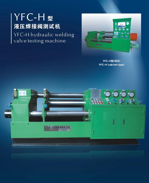 YFC-H型液压焊接阀测试机
