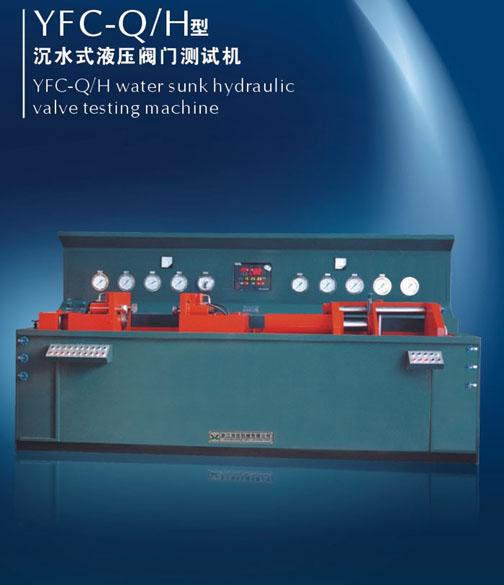 YFC-H型沉水式液压阀门测试