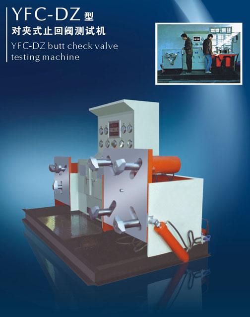 YFC-DZ对夹式止回阀测试机