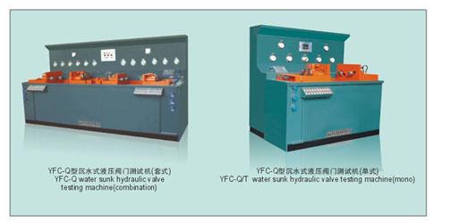 YFC-Q型沉水式液压阀门测试