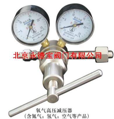氮气、氧气高压减压阀