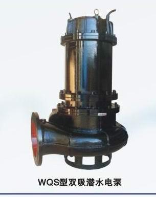WQS双吸式潜水排污泵
