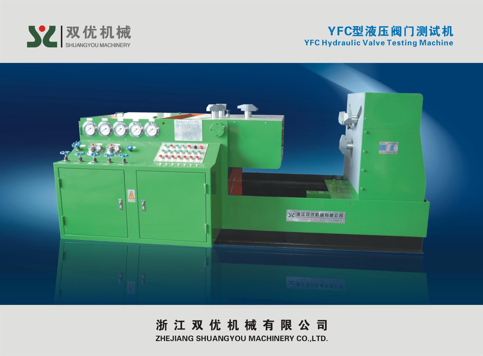 YFC型液压阀门测试机