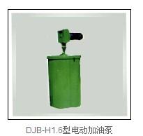 DJB-H1.6电动加油泵