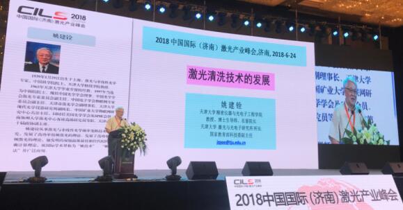 中国国际激光产业峰会24日在济南举办 高如同副主任:济南激光产业急需向产业链高端迈进