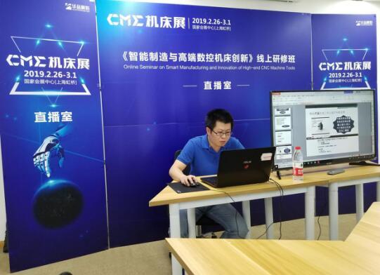 CME线上研究班|如何让加工中心更快更强