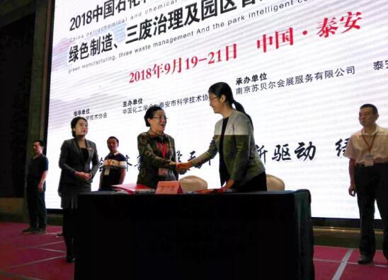 中国化工学会与泰安市政府签订战略合作框架协议