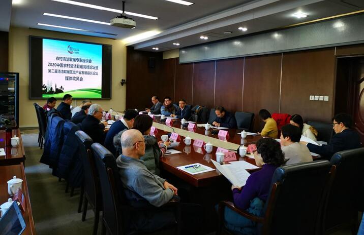 2020清洁取暖论坛媒体吹风会在京召