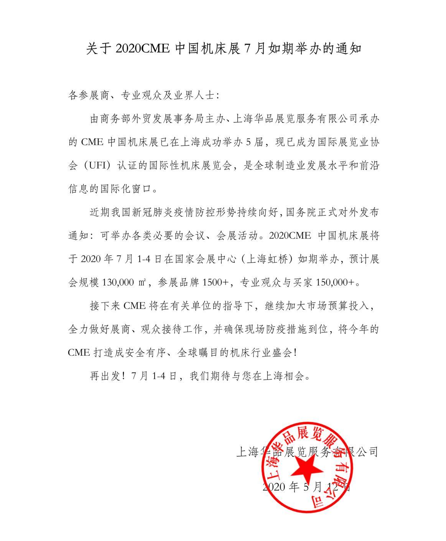 2020CME中国机床展7月如期举办!