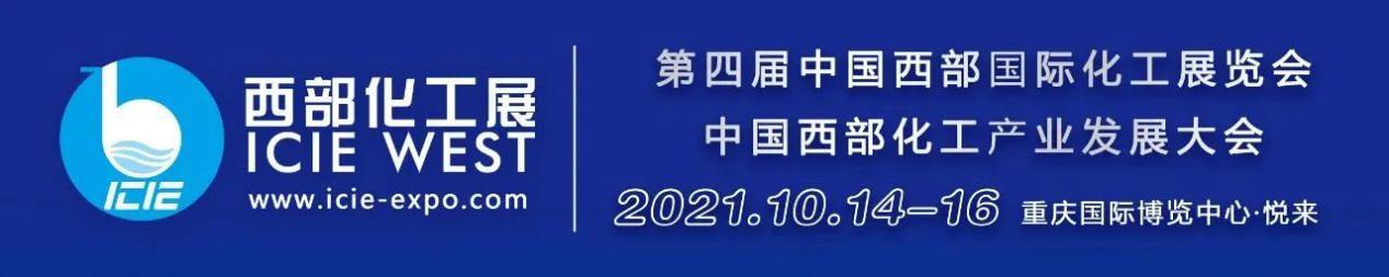 2021西部化工展10月14-16日在重庆召开!