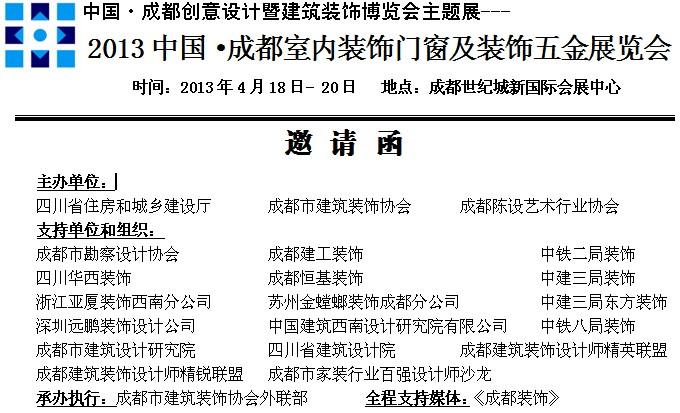 2013中国 成都室内装饰门窗及装饰五金展览会