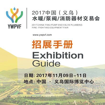 2017中国(义乌)国际水暖泵阀消防器材交易会/