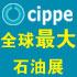 第十八届中国国际石油石化技术装备展览会/