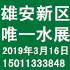 2019雄安新区水环境展览会/