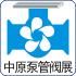 2019中原经济区(郑州)泵管阀展览会/