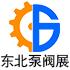 2020年第23届中国东北国际泵阀、管道、清洁设备机电展览会/