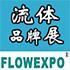 2020第23届广州国际流体展暨阀门管件管材及法兰展览会/
