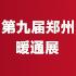 2020第九届中国郑州清洁取暖通风空调及建筑新能源展览会/