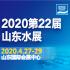 2020第22届山东国际给排水、水处理及管泵阀展览会/