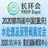 2020第四届中国(重庆)水处理及泵管阀展览会/