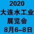 2020第22届大连国际给排水、水处理暨泵阀门管道展览会/