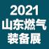第23届山东国际燃气应用与技术装备展览会/