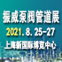 第十三届上海国际化工泵、阀门及管道展览会/