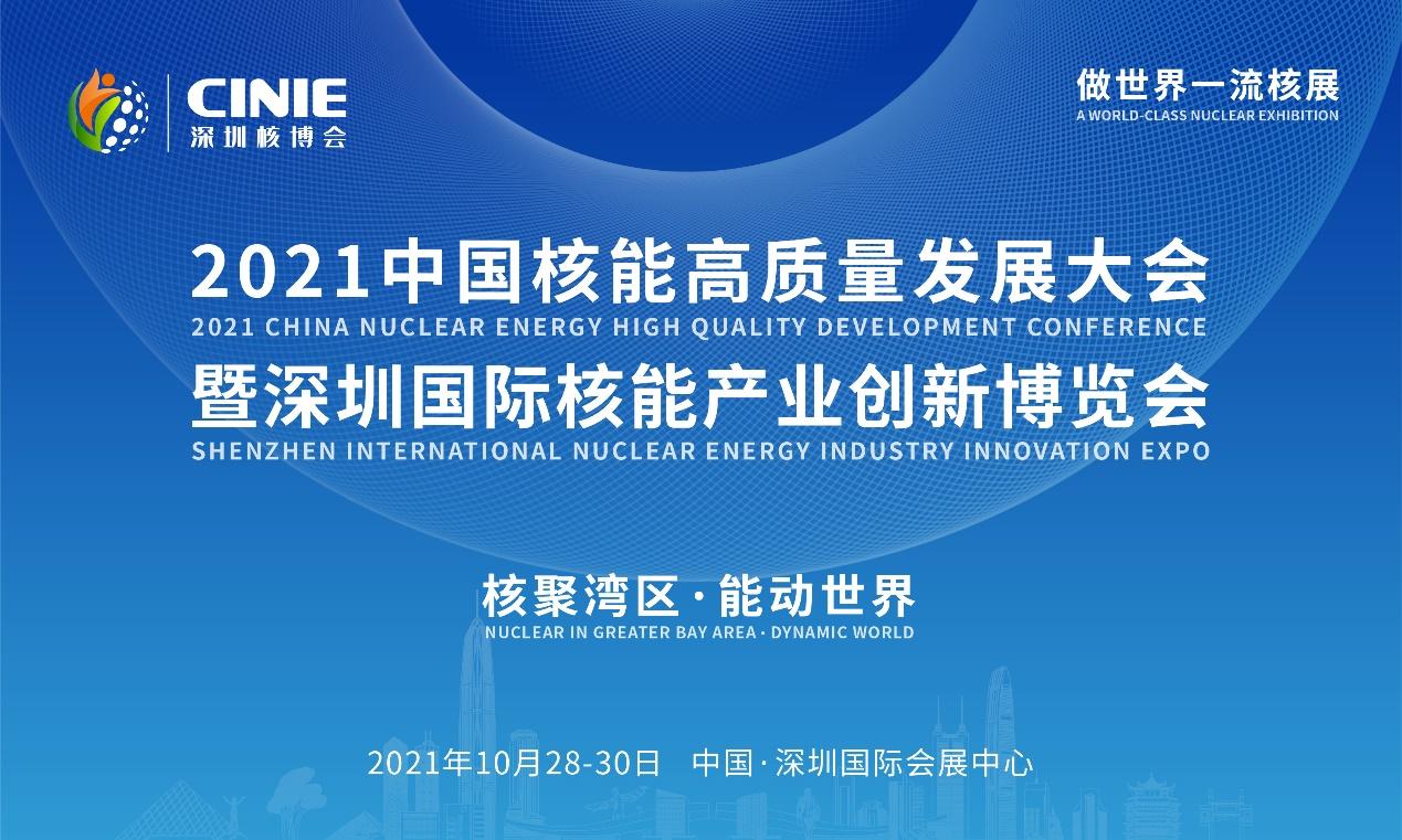 """核聚湾区・能动世界""""――2021深圳核博会将于10月隆重启幕!"""