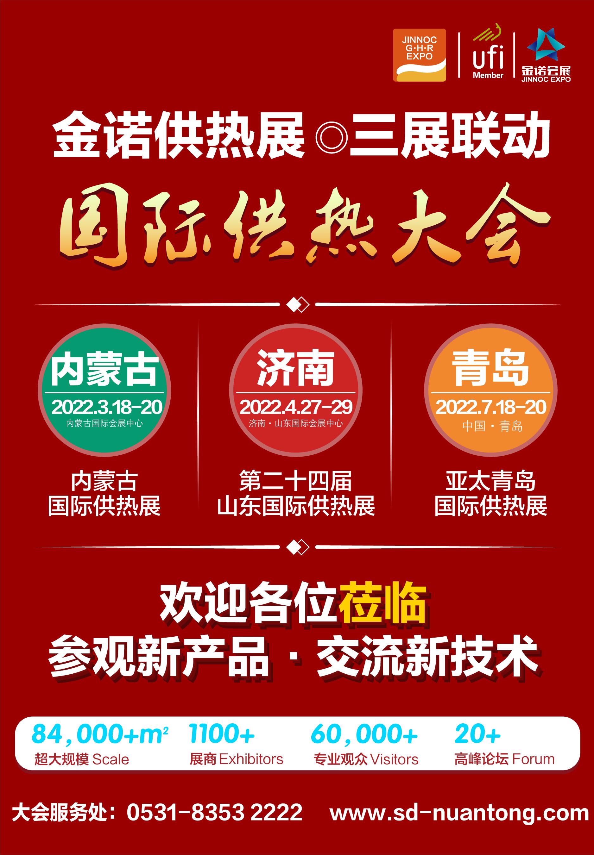 2022金诺国际供热展三展联动,济南、青岛、内蒙古【启动招商啦!!!】