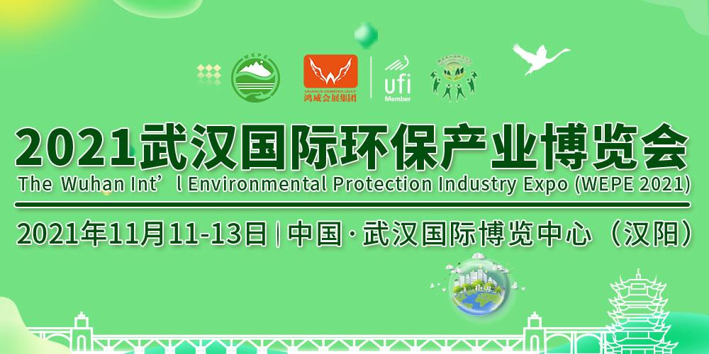 2021武汉环保展 | 邀约观众?我们来真的!