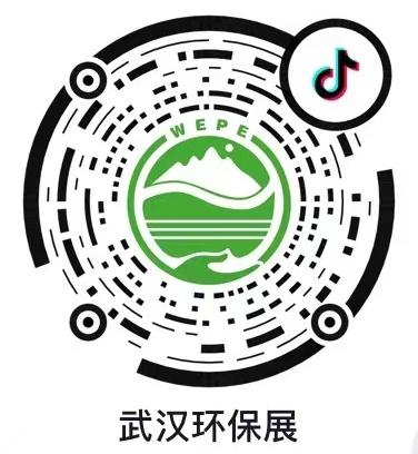 扫描二维码,关注武汉环保展官方抖音号