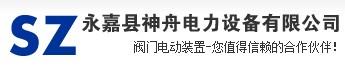 永嘉县神舟电力设备有限公司