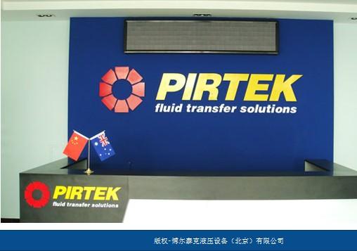 博尔泰克液压设备(北京)有限公司