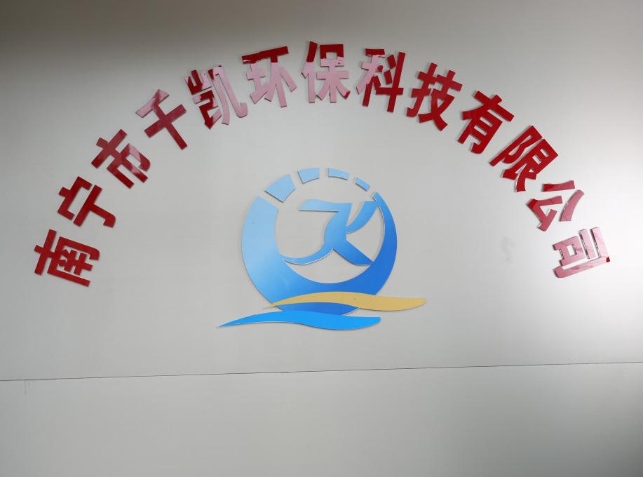 南宁市千凯环保科技有限公司