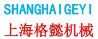 上海格懿机械设备制造有限公司
